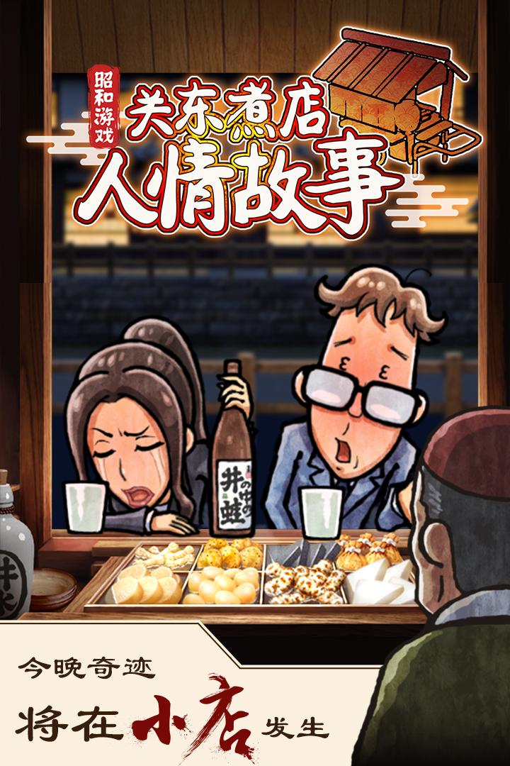关东煮店人情故事1破解版 V1.00 安卓版截图1