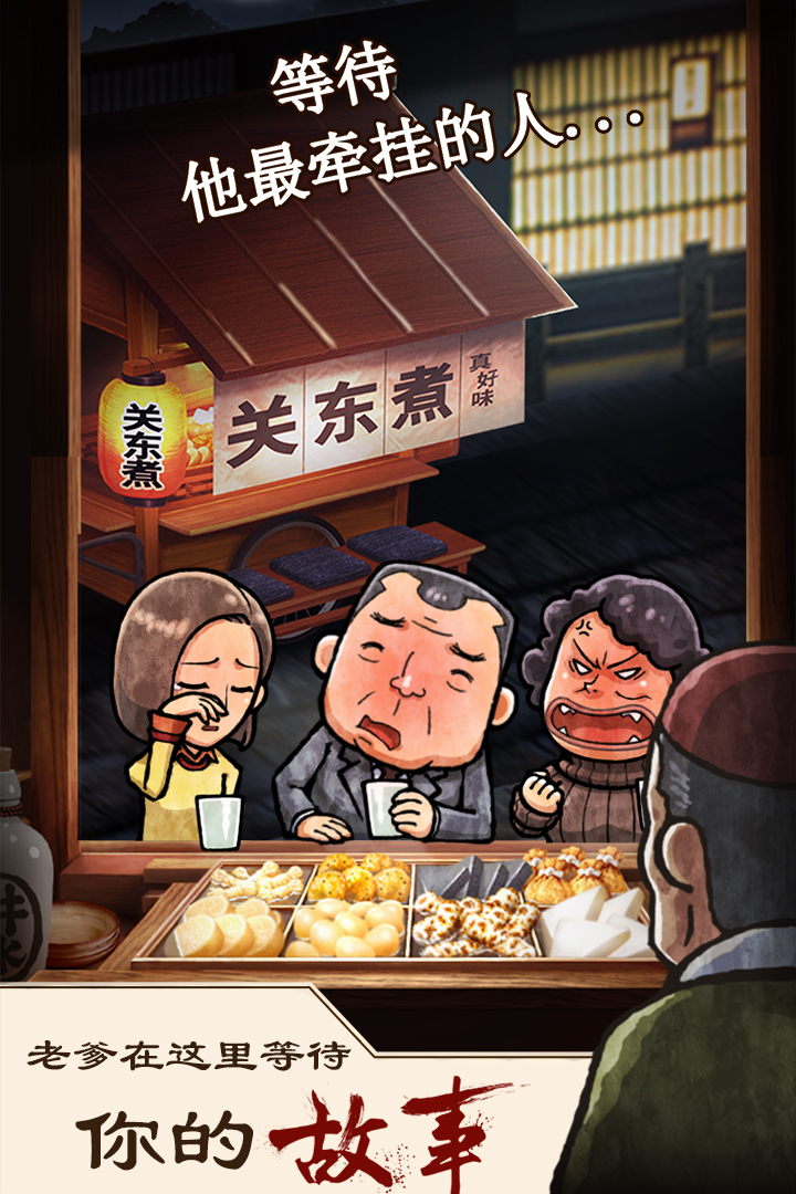 关东煮店人情故事1破解版 V1.00 安卓版截图2