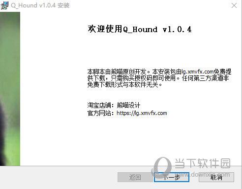Q Hound
