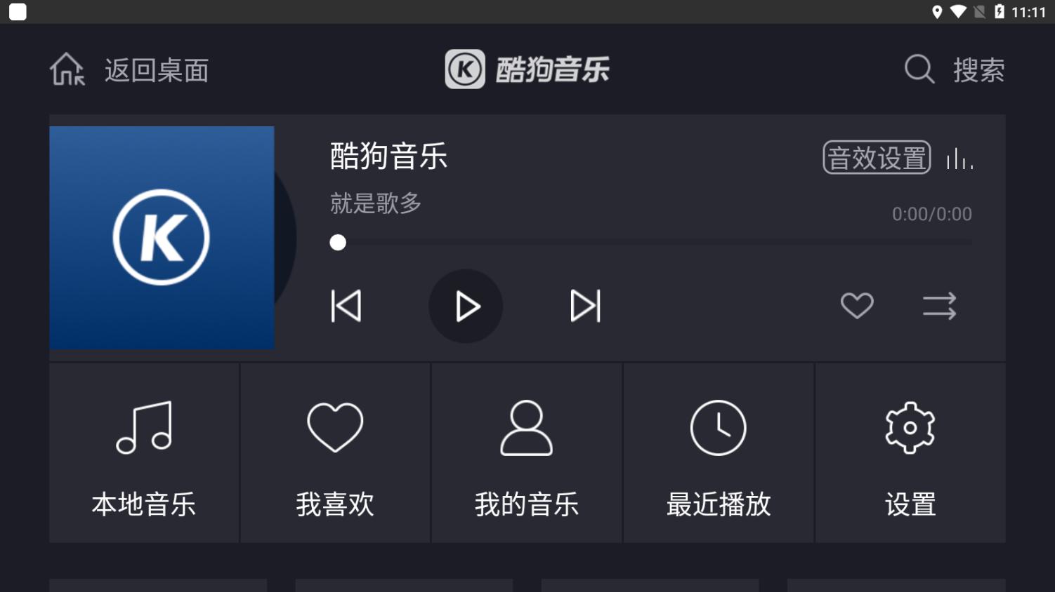 酷狗音乐车载版 V1.1.7 安卓最新版截图2