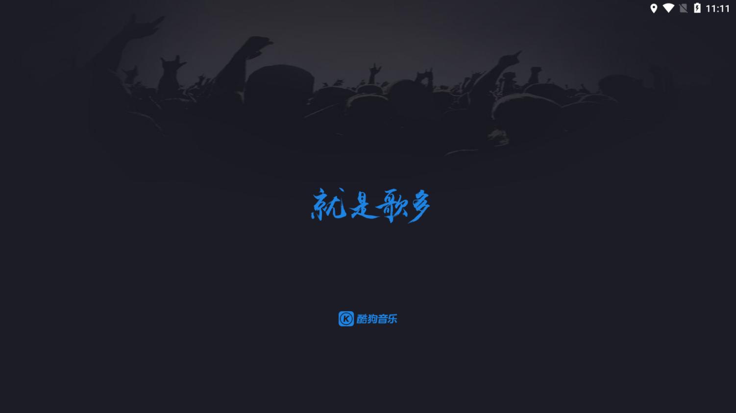 酷狗音乐车载版 V1.1.7 安卓最新版截图1