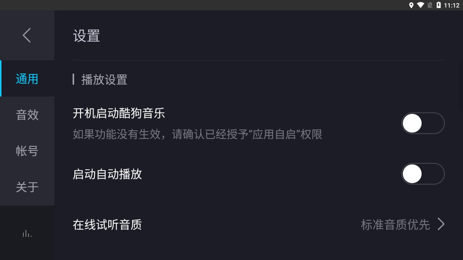 酷狗音乐车载版 V1.1.7 安卓最新版截图4