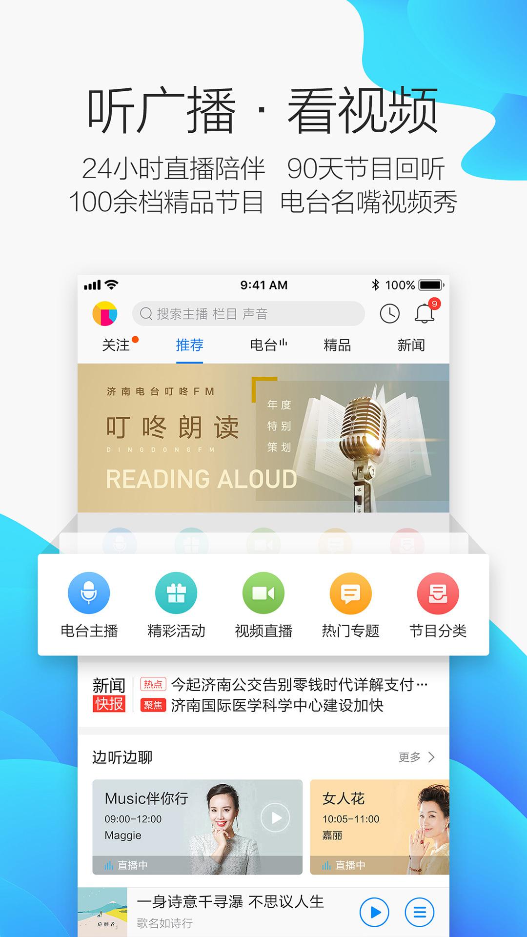 叮咚FM V3.4.1 安卓版截图2
