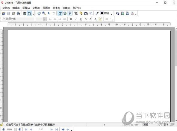 飞思PDF编辑器