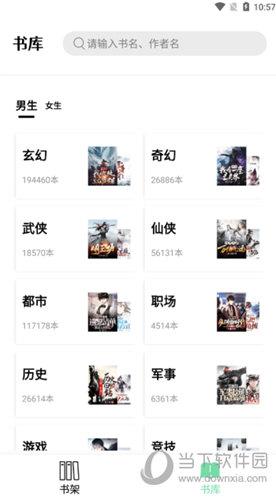 书香仓库1.1破解版下载