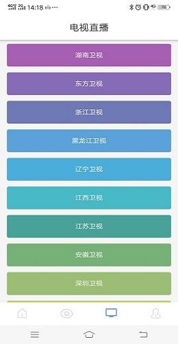 海豚影视电视版 V4.4.2 安卓最新版截图1