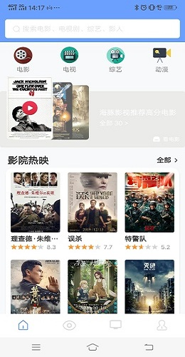 海豚影视电视版 V4.4.2 安卓最新版截图2