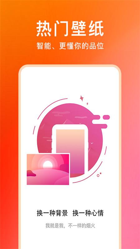 壁纸魔图 V1.0.0 安卓版截图4