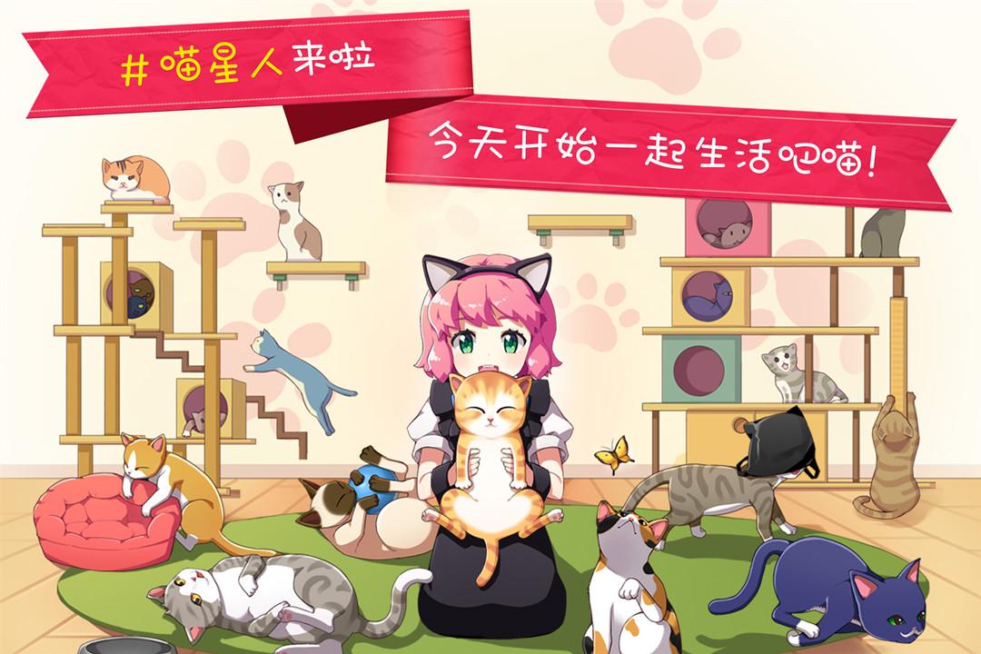 猫猫咖啡屋 V1.0.6 安卓版截图1