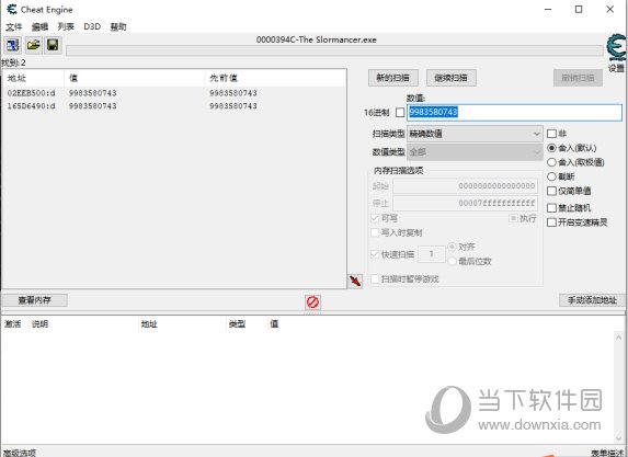 大衍江湖CE修改器