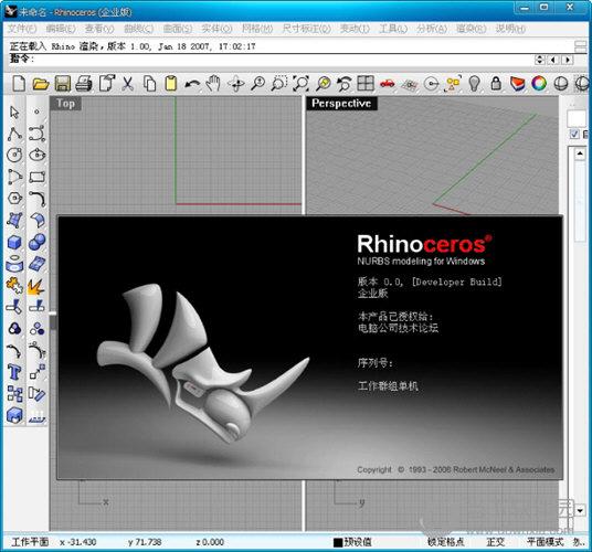Rhinoceros犀牛