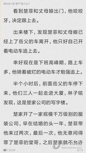 花生小说去广告破解版
