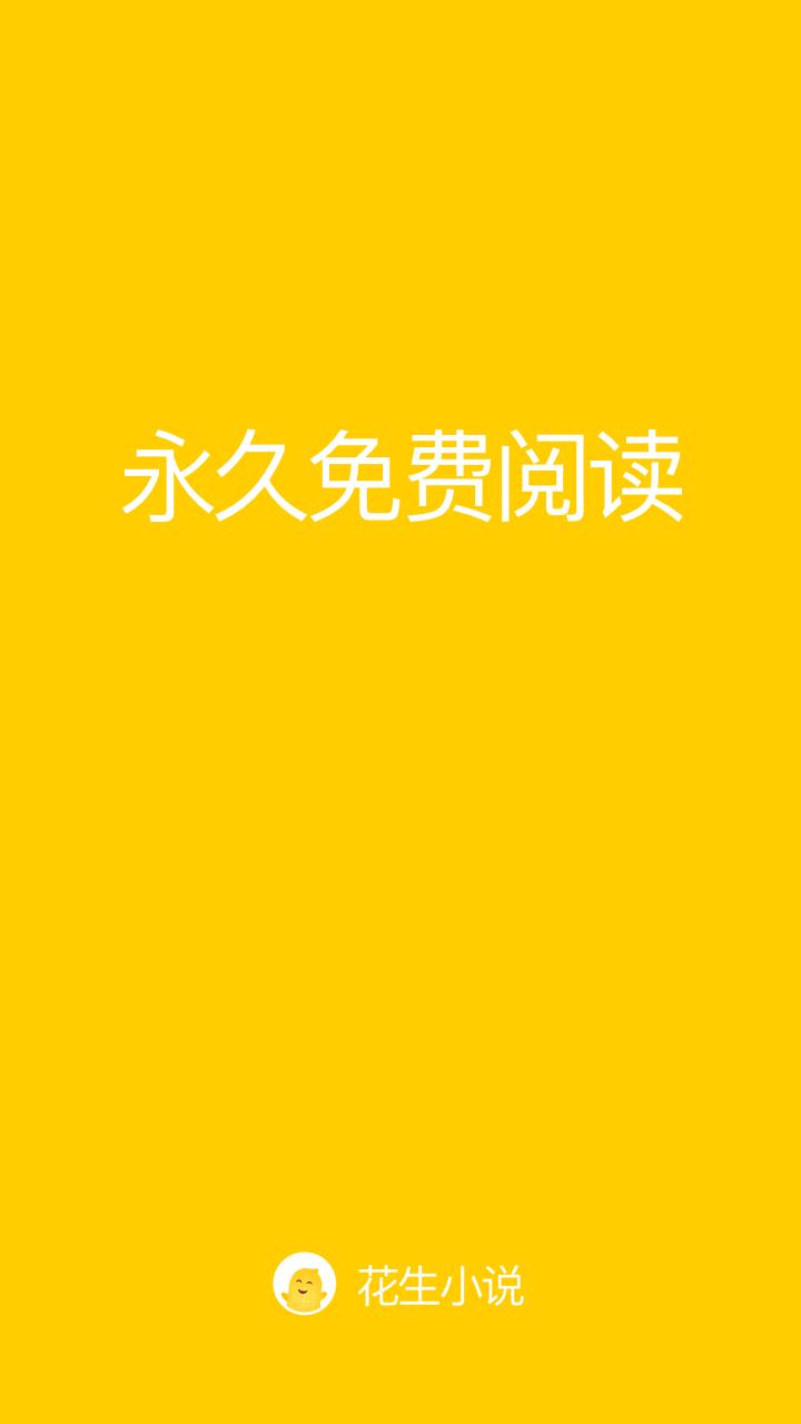 花生小说去广告破解版 V1.0.8 安卓版截图3