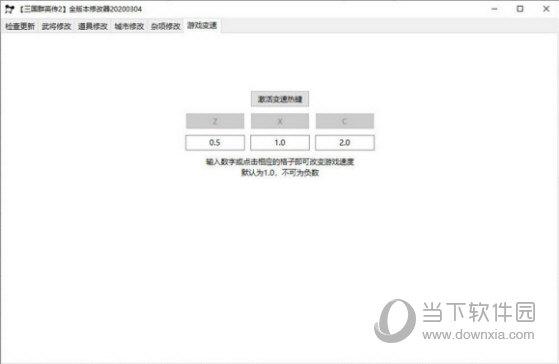 三国群英传2全版本含mod版修改器