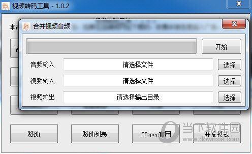 ffmpeg转码工具