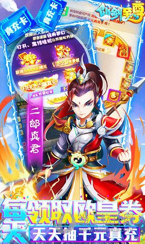 仙剑至尊BT版