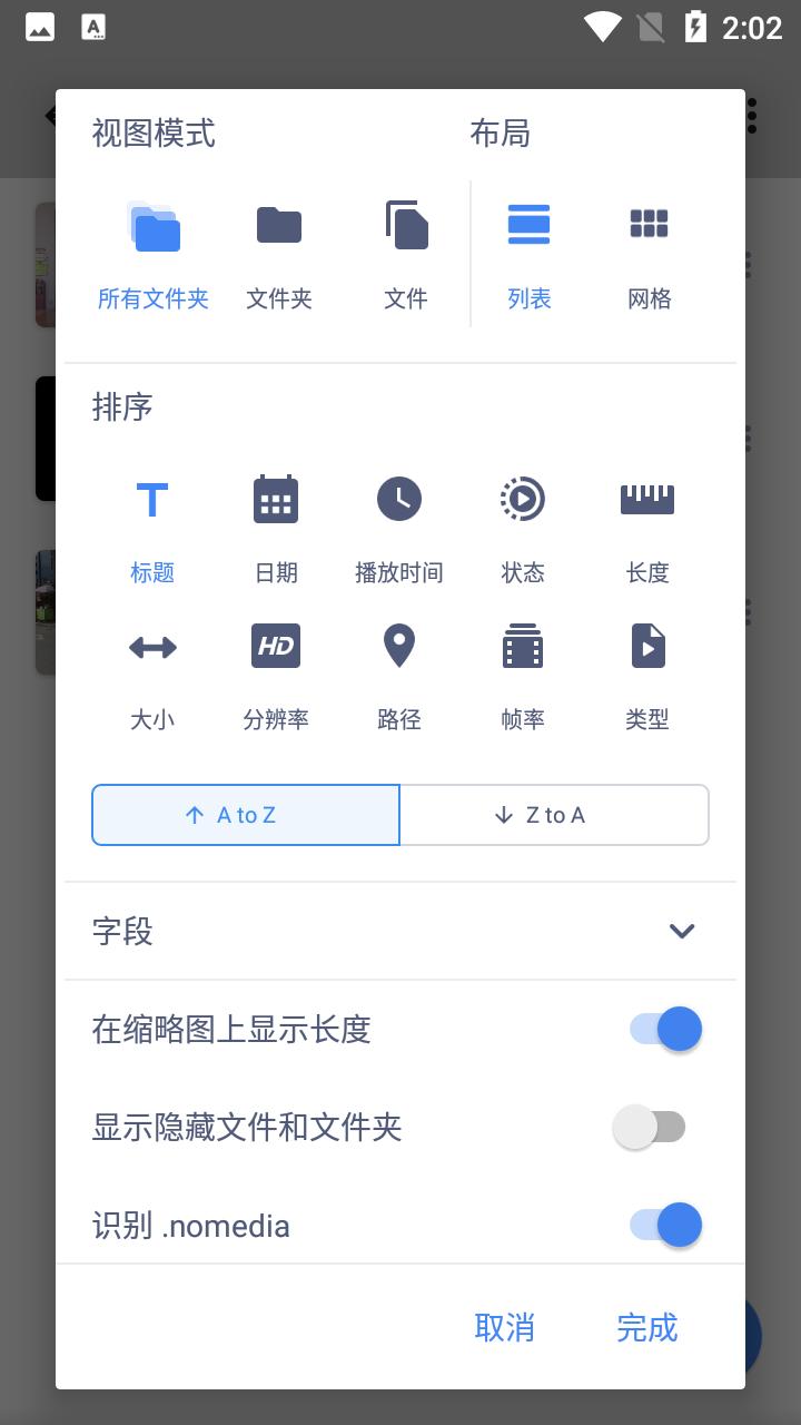 MX Player谷歌原版 V1.36.5 安卓版截图2