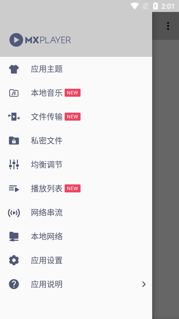 MX Player谷歌原版 V1.36.5 安卓版截图5