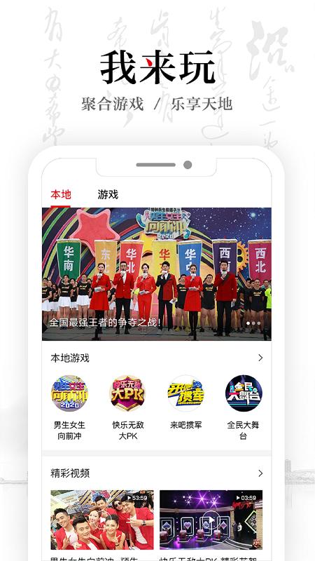 安徽卫视 V1.2.7 安卓版截图2