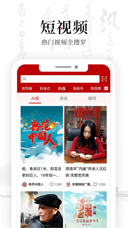 安徽卫视 V1.2.7 安卓版截图1