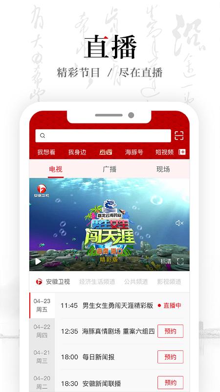 安徽卫视 V1.2.7 安卓版截图3