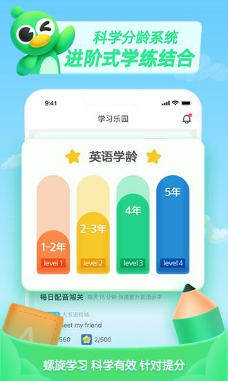 少儿趣配音手机版 V6.30.1 安卓版截图4