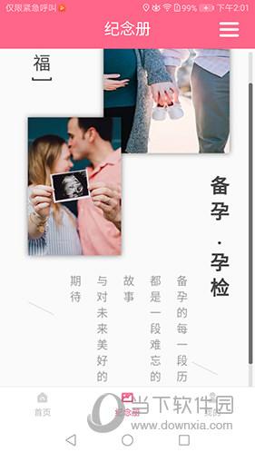 西安母子手册