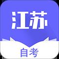 江苏自考辅导 V1.0.0 安卓版