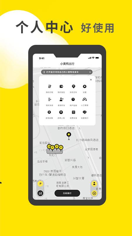 小黄鸭共享 V1.1 安卓版截图2