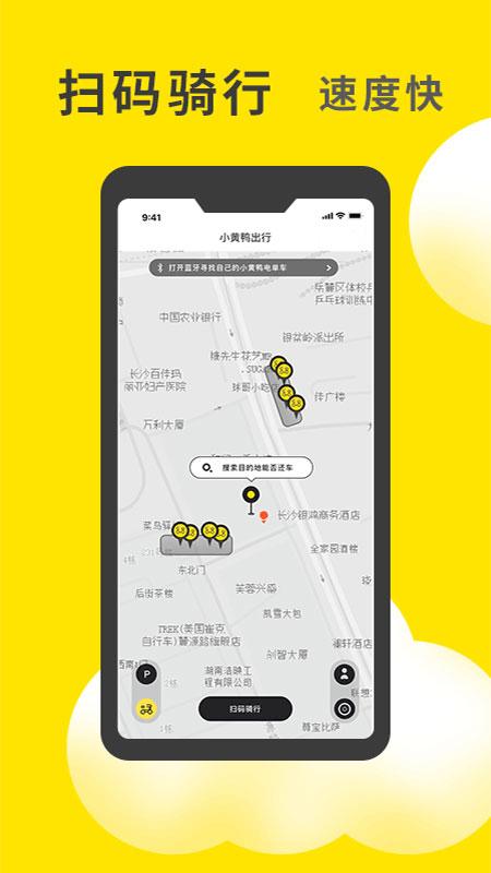 小黄鸭共享 V1.1 安卓版截图3