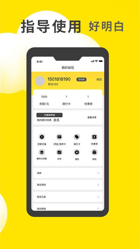 小黄鸭共享 V1.1 安卓版截图4