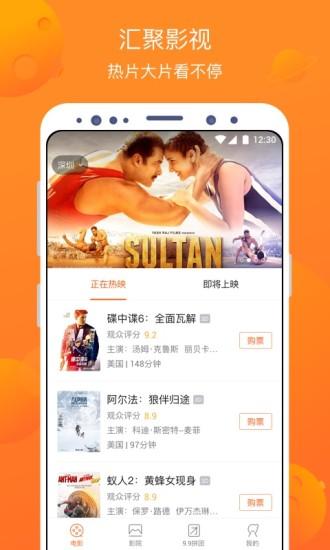 卖座电影 V5.1.0 安卓最新版截图1