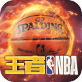 王者NBA华为版 V20210226 安卓版
