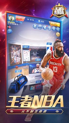 王者NBA无限金币破解版 V20210226 安卓版截图2