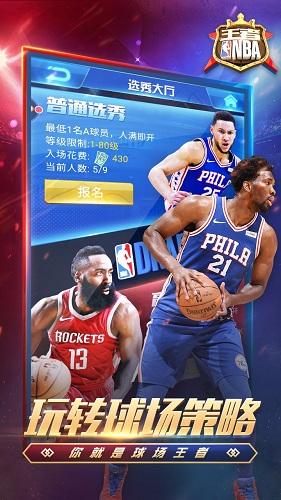 王者NBA无限金币破解版 V20210226 安卓版截图4