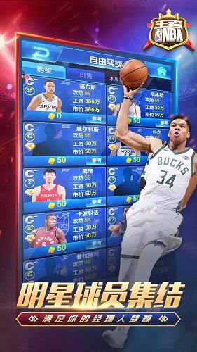 王者NBA无限金币破解版 V20210226 安卓版截图3