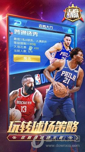 王者NBA无限金币破解版