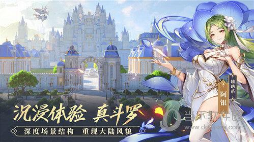 斗罗大陆武魂觉醒腾讯版 V1.0.41 安卓版截图1
