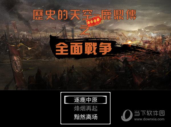 鹿鼎传之全面战争修改器下载