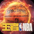 王者NBA满人物破解版 V20210226 安卓版