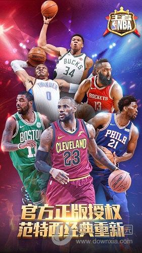 王者NBA满人物破解版