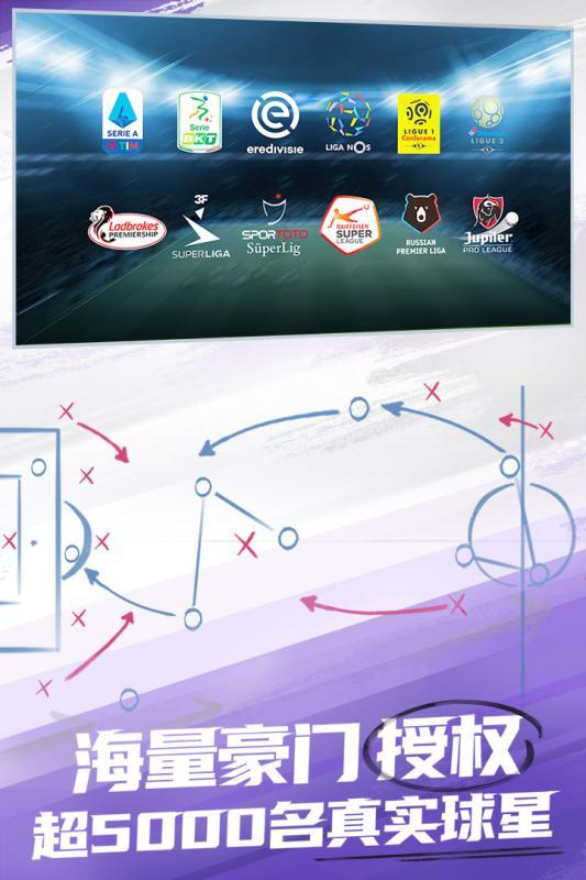 实况球会经理九游版 V4.1.0 安卓版截图1