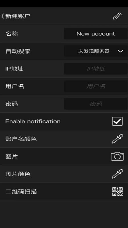AirHome Remote Pro V2021.0.3 安卓版截图1