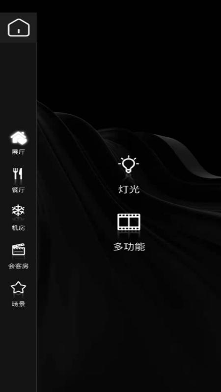 AirHome Remote Pro V2021.0.3 安卓版截图4