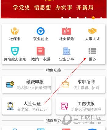 青岛智慧人社app官方下载