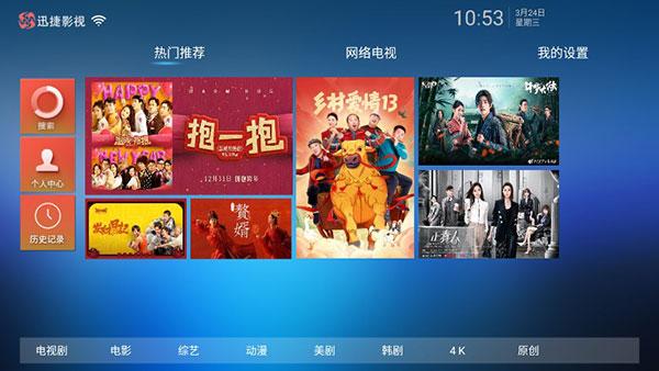 迅捷影视tv版 V1.0 安卓破解版截图3