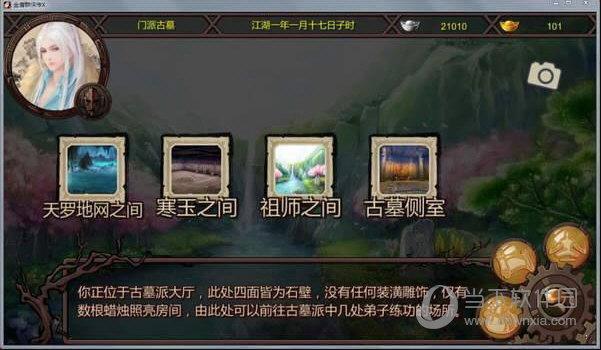 金庸群侠传X万千江湖世界修改器