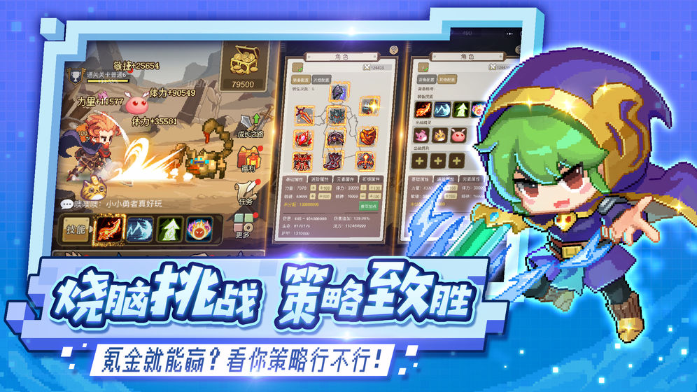 小小勇者九游版 V3.0.10 安卓版截图6