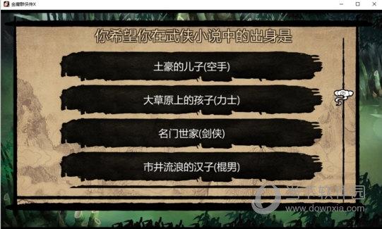 金庸群侠传X无限愤怒mod修改器