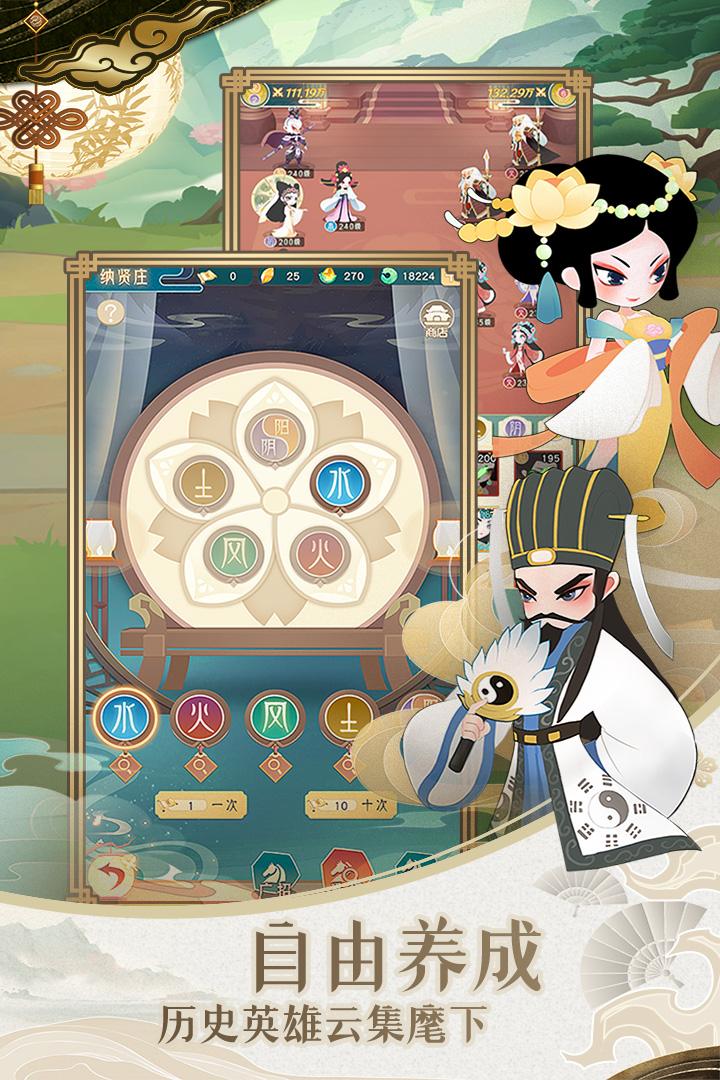 小小霸主九游版 V4.1 安卓版截图2